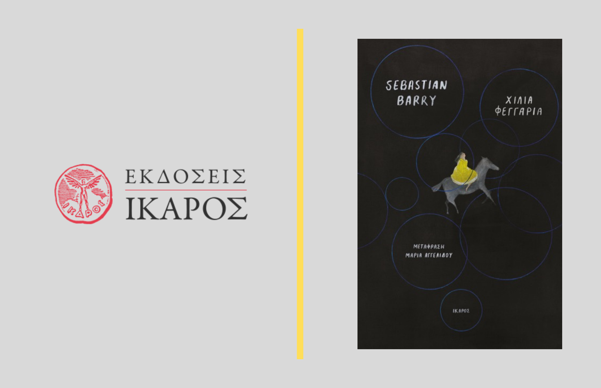 """""""Χίλια φεγγάρια"""", μυθιστόρημα του Sebastian Barry"""