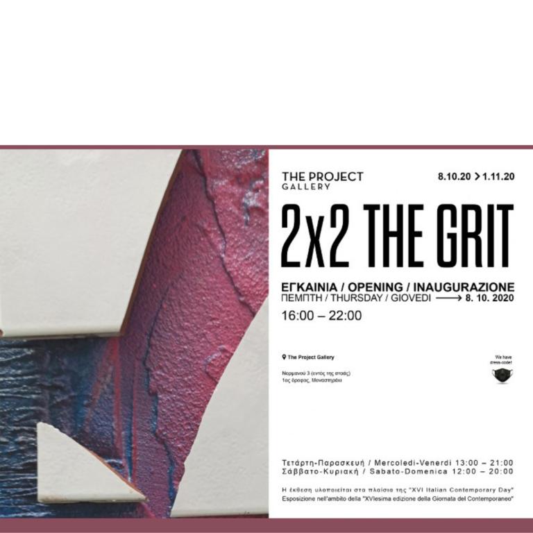 """Εικαστική έκθεση """"2×2 The GrIt"""" στην The Project Gallery"""