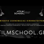 Πρακτικό Σεμινάριο Σκηνοθεσίας Filmschool.gr