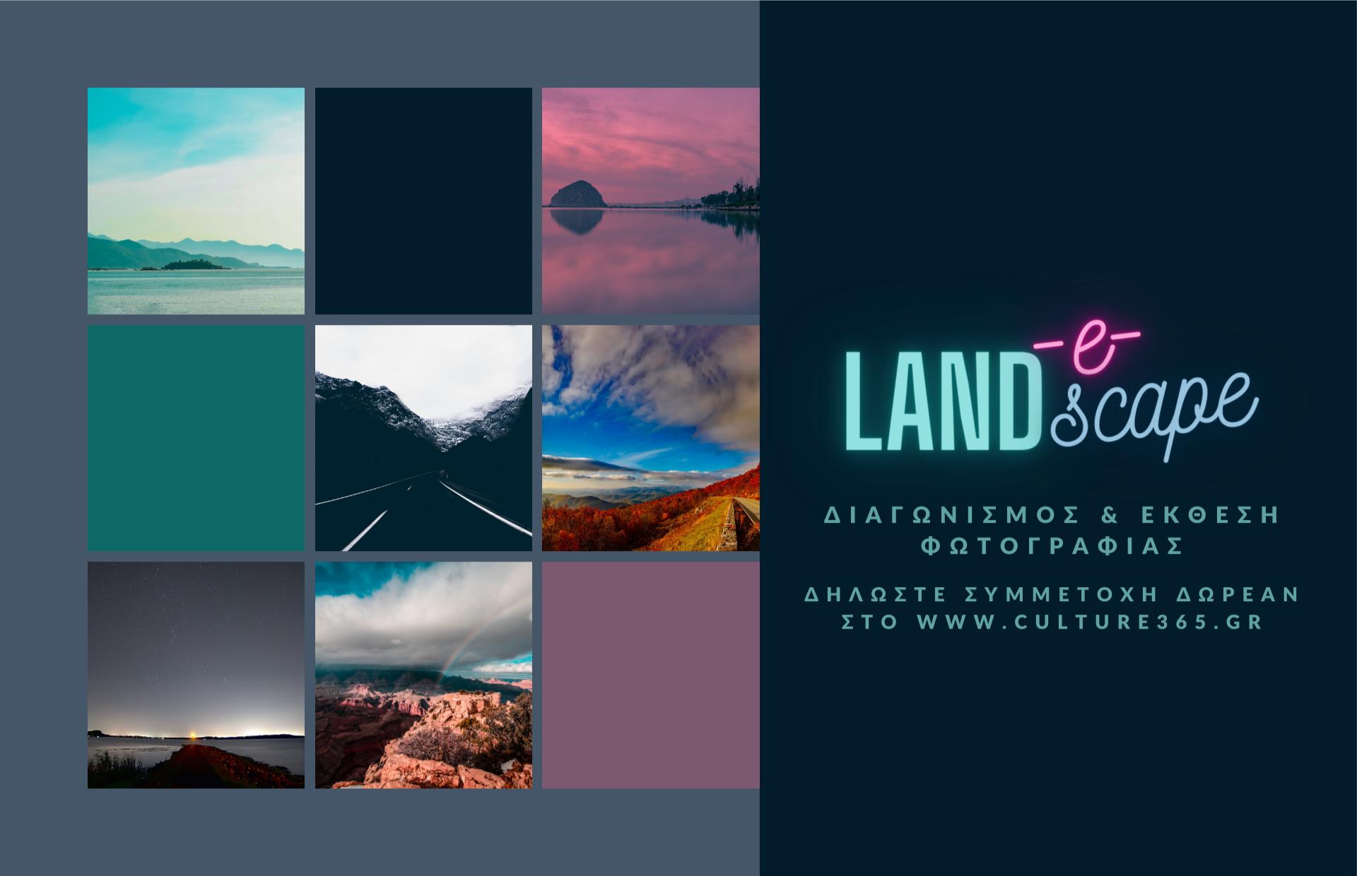"""Διαγωνισμός και Έκθεση Φωτογραφίας """"land-e-scape"""""""