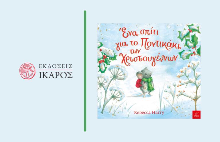 """""""Ένα σπίτι για το Ποντικάκι των Χριστουγέννων"""", από τις εκδόσεις Ίκαρος"""
