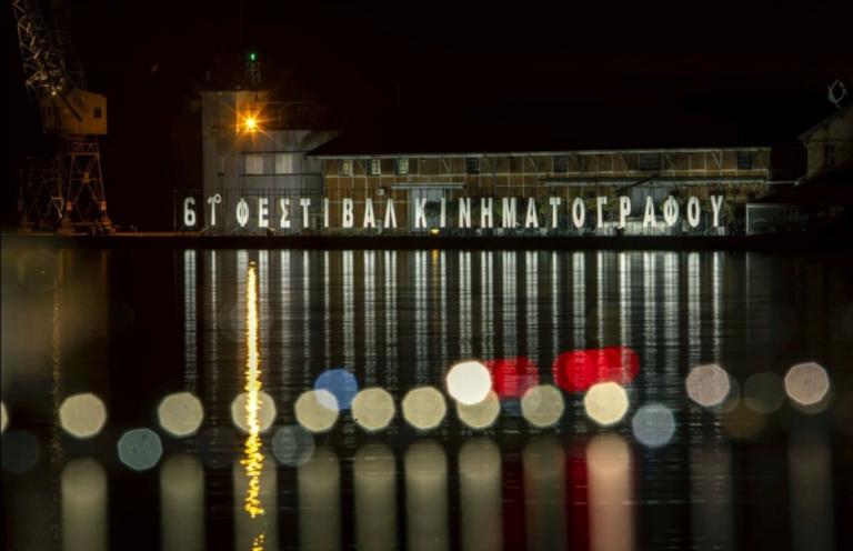 Τα βραβεία της Αγοράς του online 61ου Φεστιβάλ Κινηματογράφου Θεσσαλονίκης