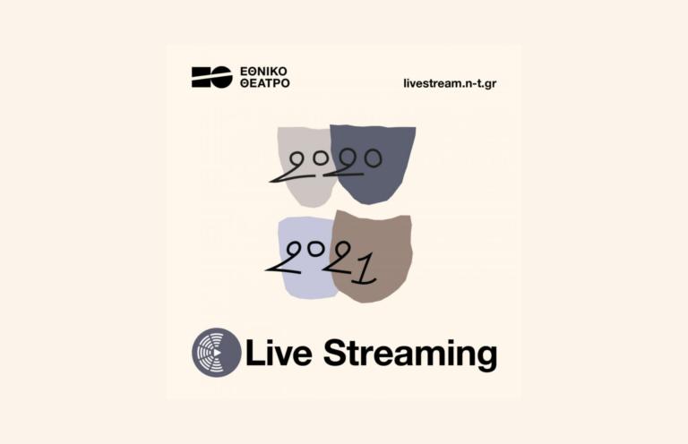 Εθνικό Θέατρο: Ζωντανές διαδικτυακές μεταδόσεις απευθείας από τις Σκηνές του Εθνικού Θεάτρου!