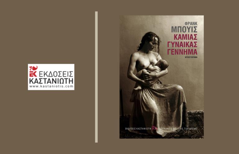 """""""Καμιάς γυναίκας γέννημα"""", από τις εκδόσεις Καστανιώτη"""