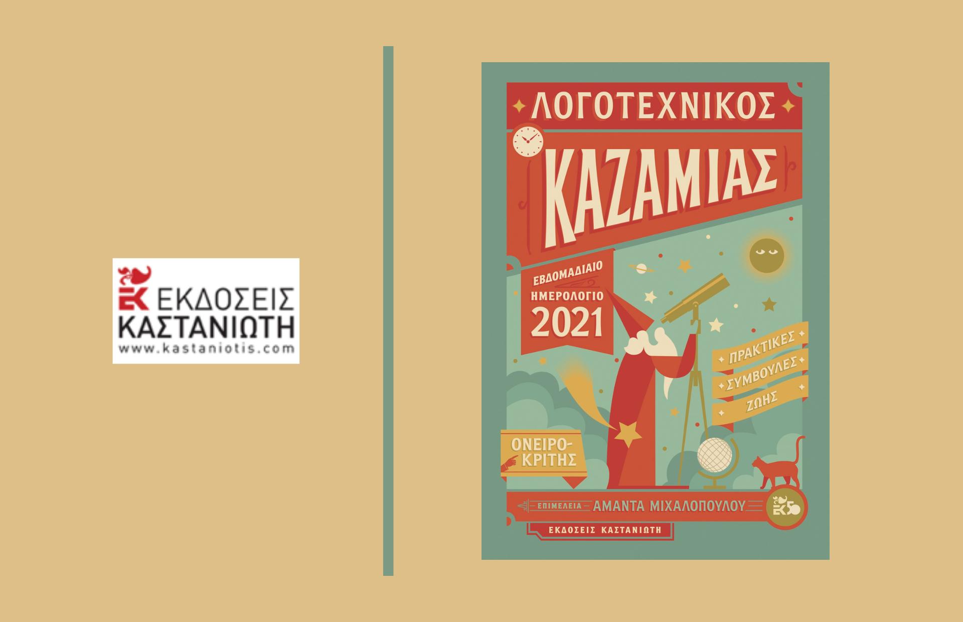 """""""Λογοτεχνικός Καζαμίας 2021"""", από τις εκδόσεις Καστανιώτη"""