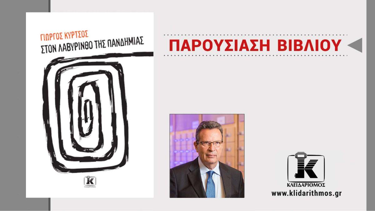 Παρουσίαση Βιβλίου: Στον λαβύρινθο της πανδημίας