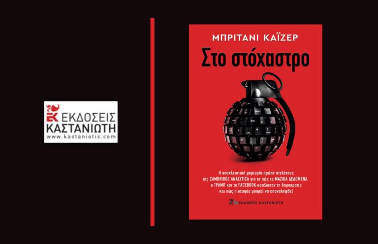 """""""Στο στόχαστρο"""", από τις εκδόσεις Καστανιώτη"""