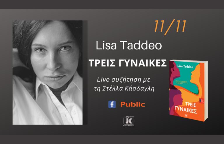 "Lisa Taddeo, ""Τρεις Γυναίκες"": Live συζήτηση με τη Στέλλα Κάσδαγλη"