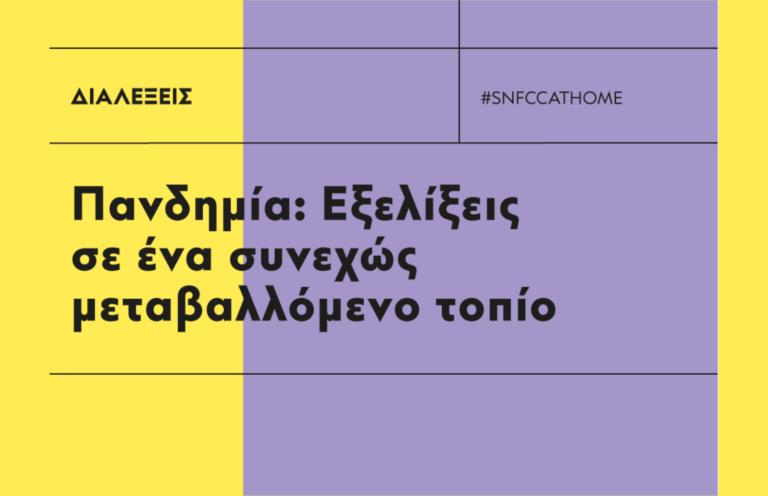 #snfccAtHome – Διαλέξεις | Πανδημία: Εξελίξεις σε ένα διαρκώς μεταβαλλόμενο τοπίο
