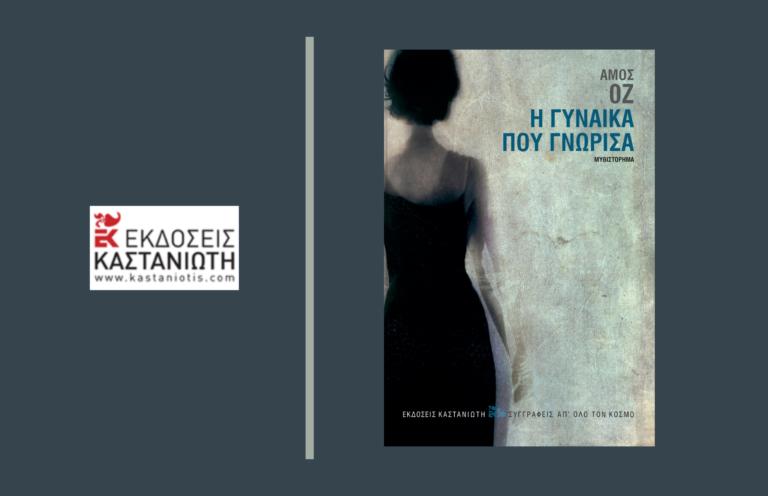 """""""Η γυναίκα που γνώρισα"""", από τις εκδόσεις Καστανιώτη"""