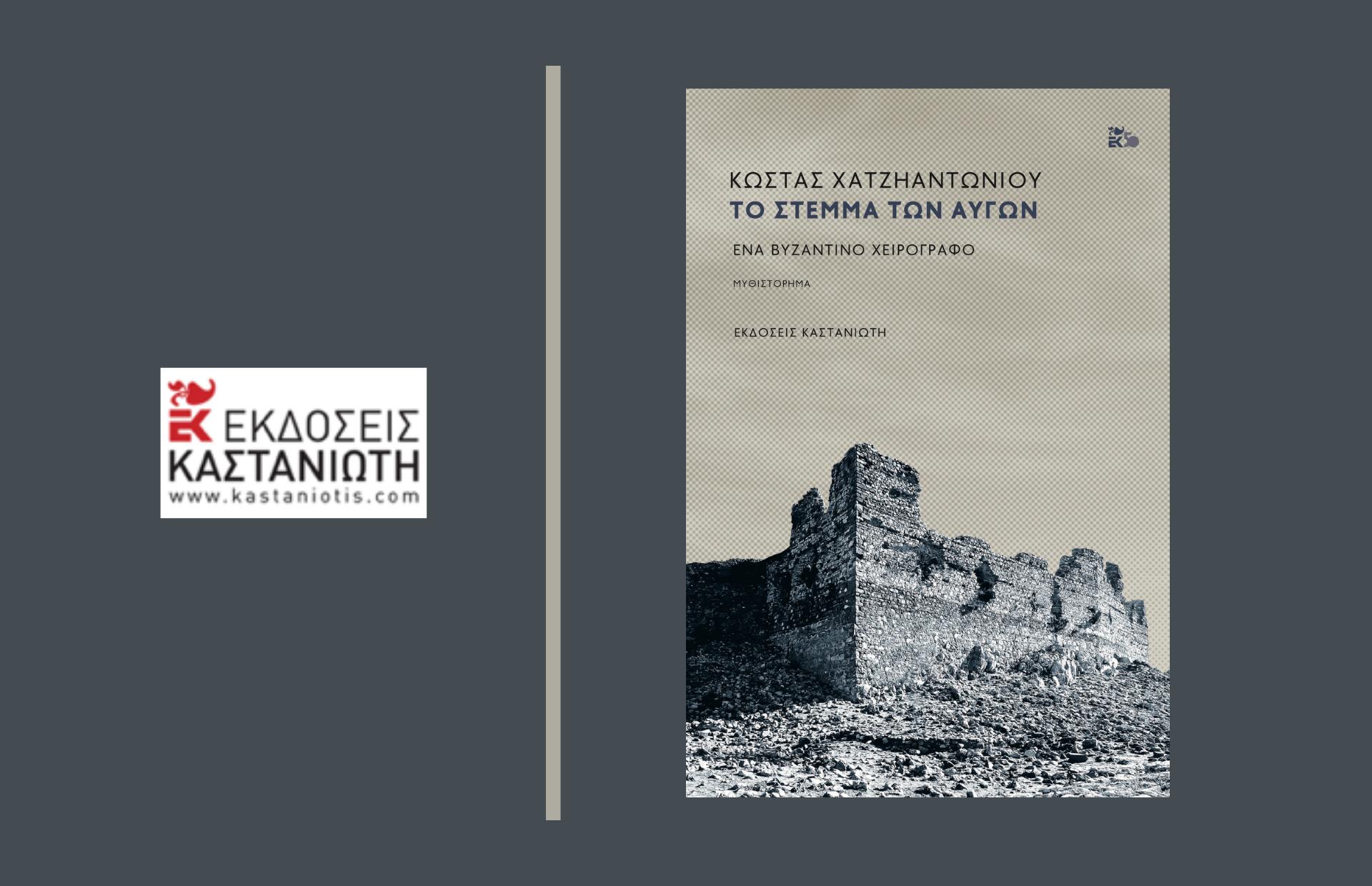 """""""Το στέμμα των αυγών"""", ένα βυζαντινό χειρόγραφο, από τις εκδόσεις Καστανιώτη"""