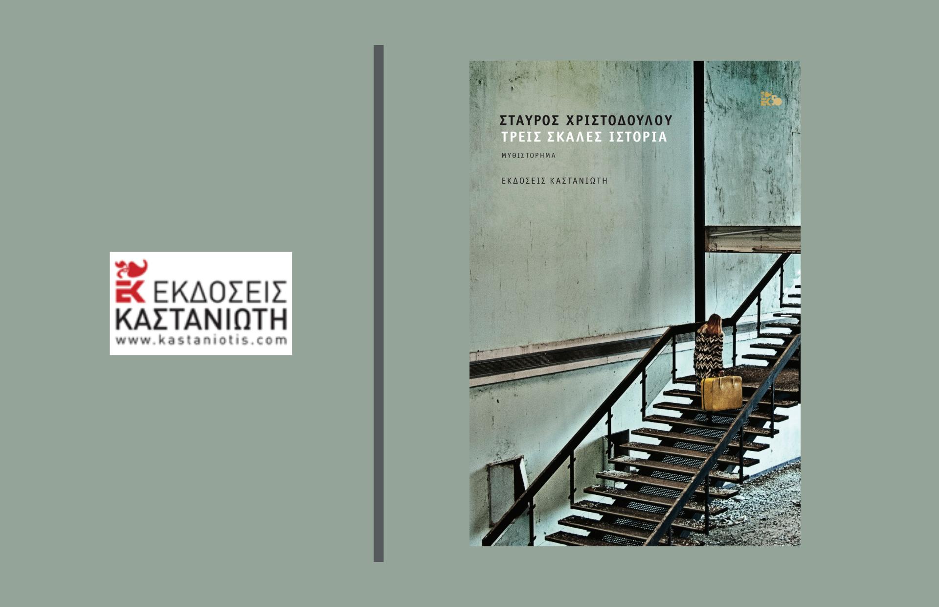 """""""Τρεις σκάλες Ιστορία"""", από τις εκδόσεις Καστανιώτη"""