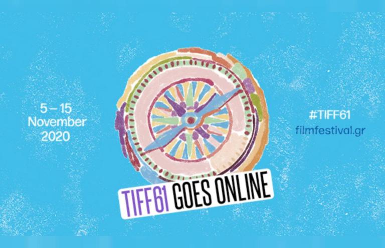 Το 61ο Φεστιβάλ Κινηματογράφου Θεσσαλονίκης επιστρέφει online