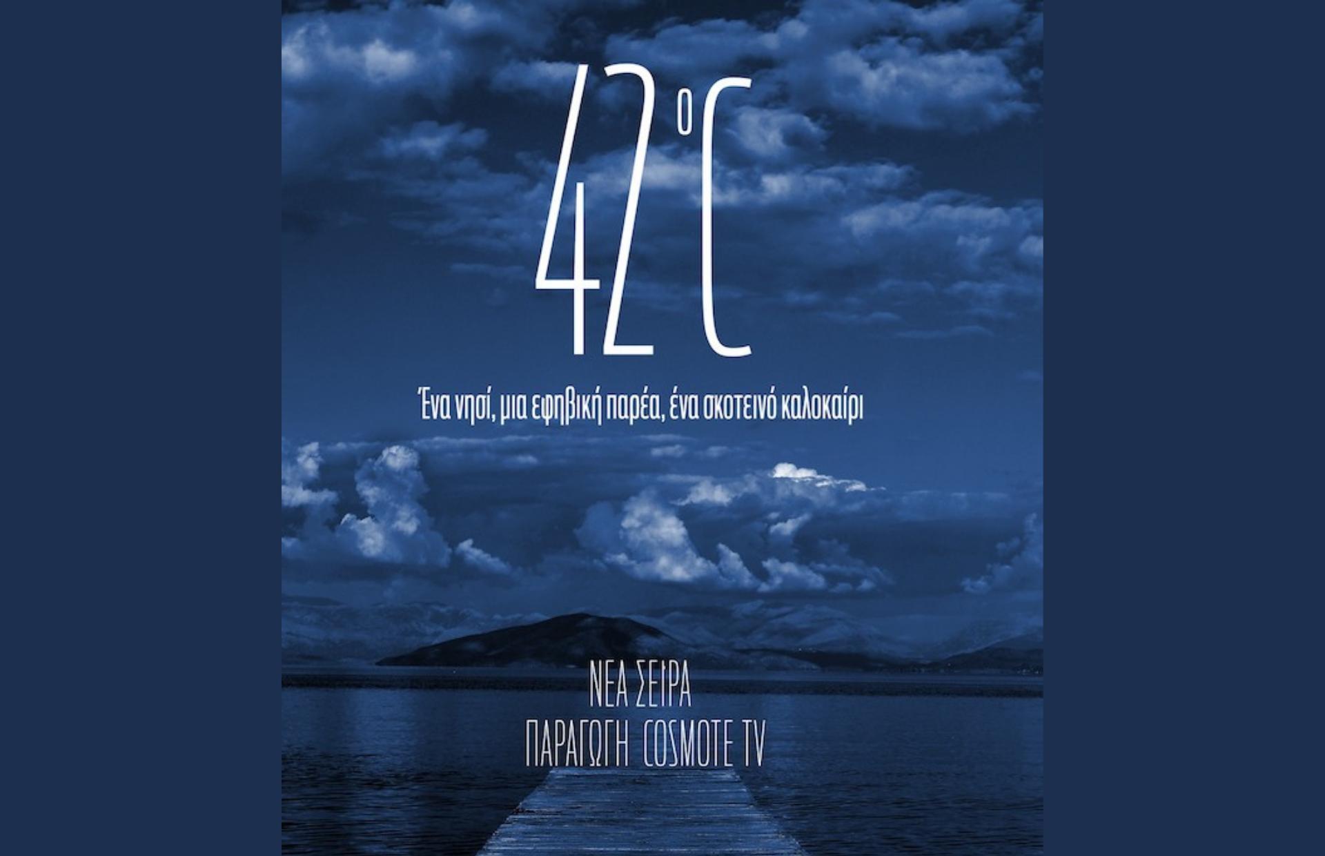 """""""42οC"""": Η νέα σειρά μυθοπλασίας της COSMOTE TV"""
