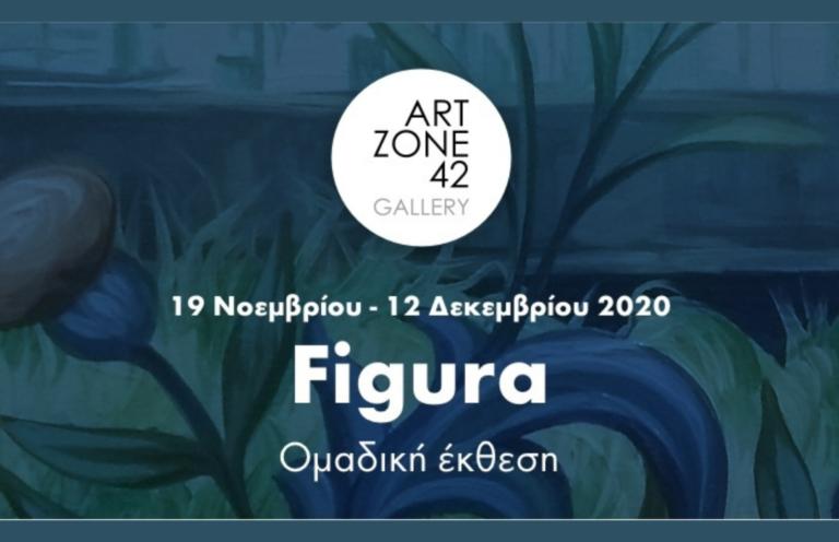 """Ομαδική έκθεση """"Figura"""" στην ART ZONE 42 GALLERY"""