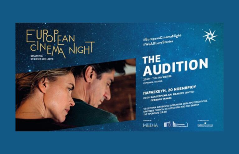 3η Νύχτα Ευρωπαϊκού Κινηματογράφου: Online προβολή της ταινίας The Audition