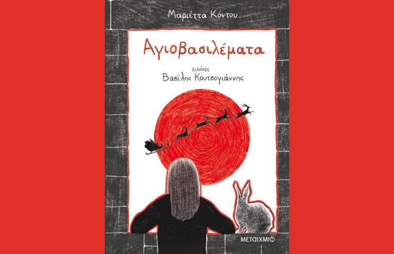 Αγιοβασιλέματα: Online εκδήλωση για παιδιά από την Ελληνοαμερικανική Ένωση και τις Εκδόσεις Μεταίχμιο
