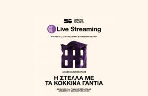 Η Στέλλα με τα κόκκινα γάντια, του Ιάκωβου Καμπανέλλη, σε live streaming από το Εθνικό Θέατρο