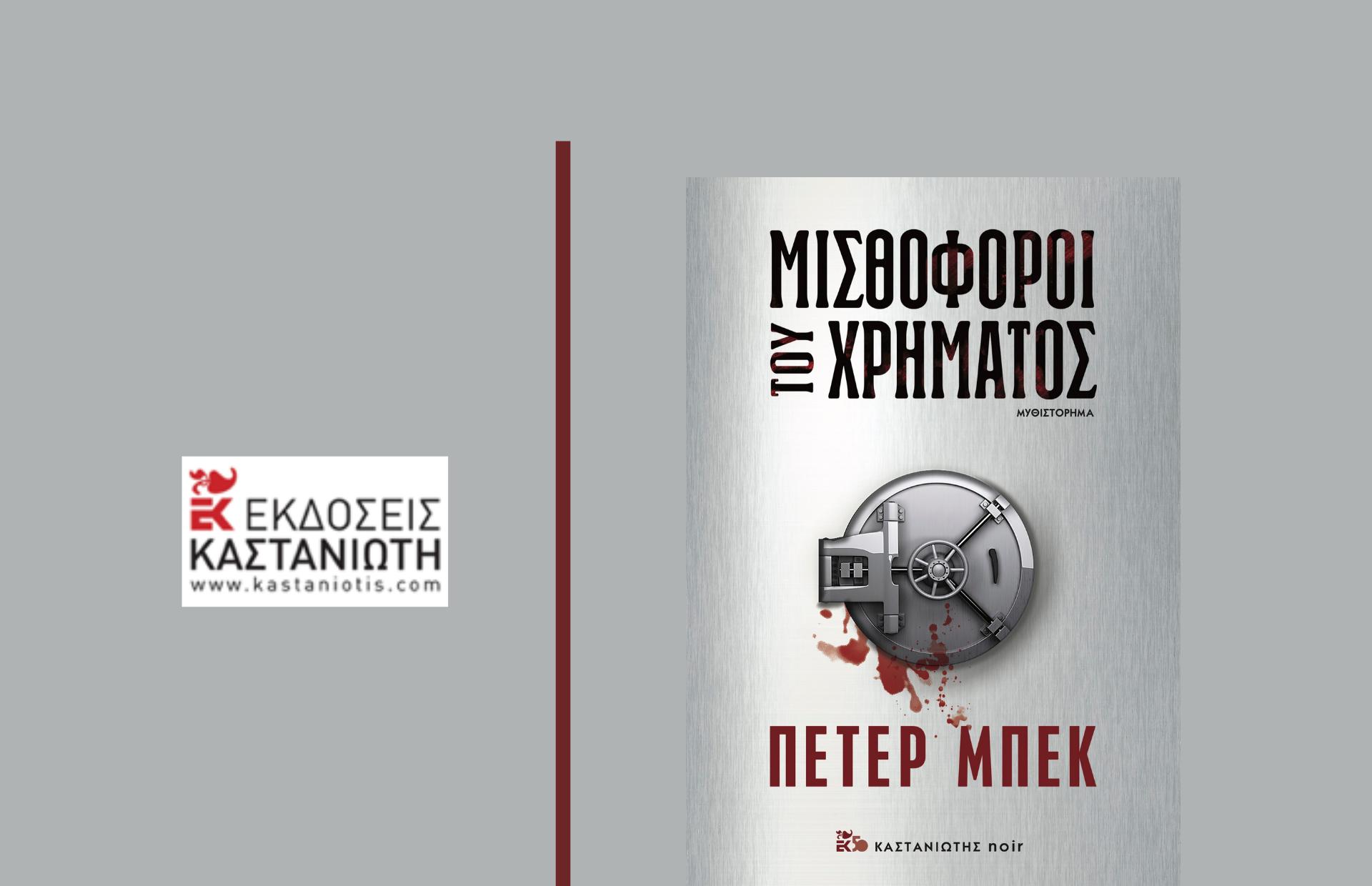 Μισθοφόροι του χρήματος, του Πέτερ Μπεκ | Εκδόσεις Καστανιώτη