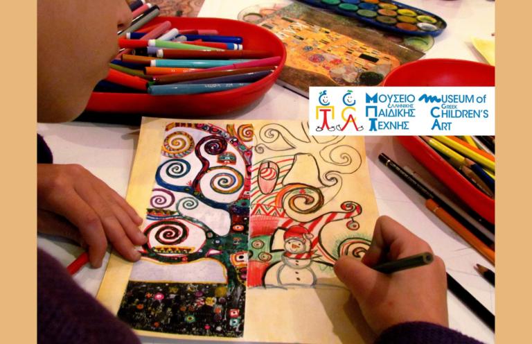 Μουσείο Ελληνικής Παιδικής Τέχνης: Διαδικτυακά εργαστήρια χριστουγεννιάτικων κατασκευών
