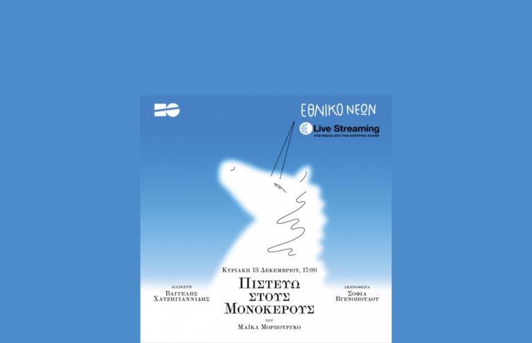 """""""Πιστεύω στους μονόκερους"""" του Μάικλ Μορπούργκο σε live streaming από το Εθνικό Θέατρο"""