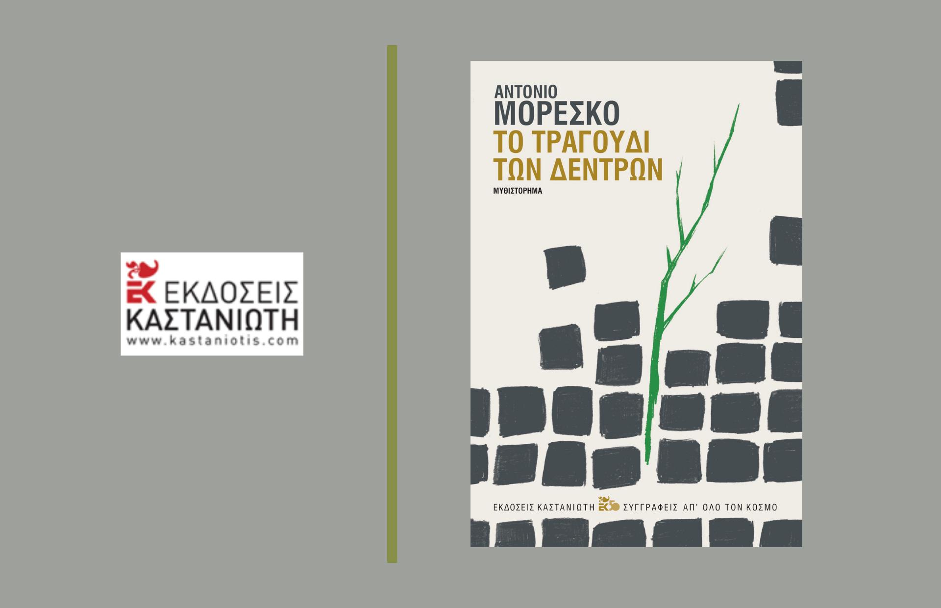 """""""Το τραγούδι των δέντρων"""", από τις εκδόσεις Καστανιώτη"""