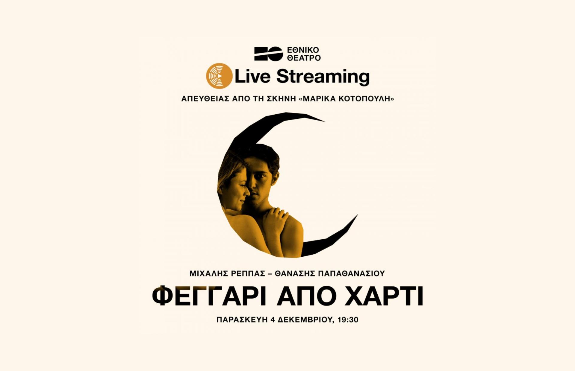 """Εθνικό Θέατρο: """"Φεγγάρι από χαρτί"""" ζωντανά από το Θέατρο Rex"""
