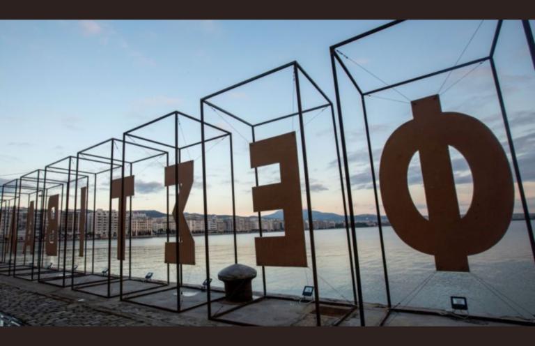 23ο Φεστιβάλ Ντοκιμαντέρ Θεσσαλονίκης: Από Μάρτη (μέχρι) καλοκαίρι
