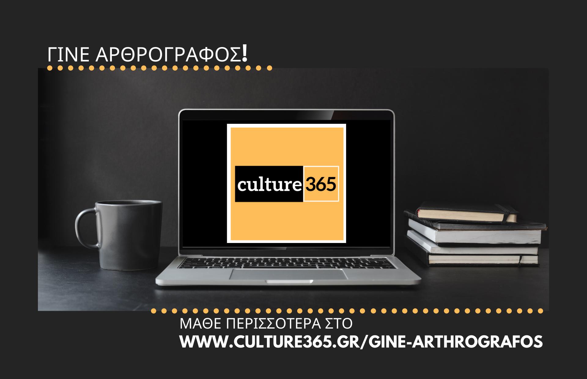 Γίνε αρθρογράφος στο culture365!