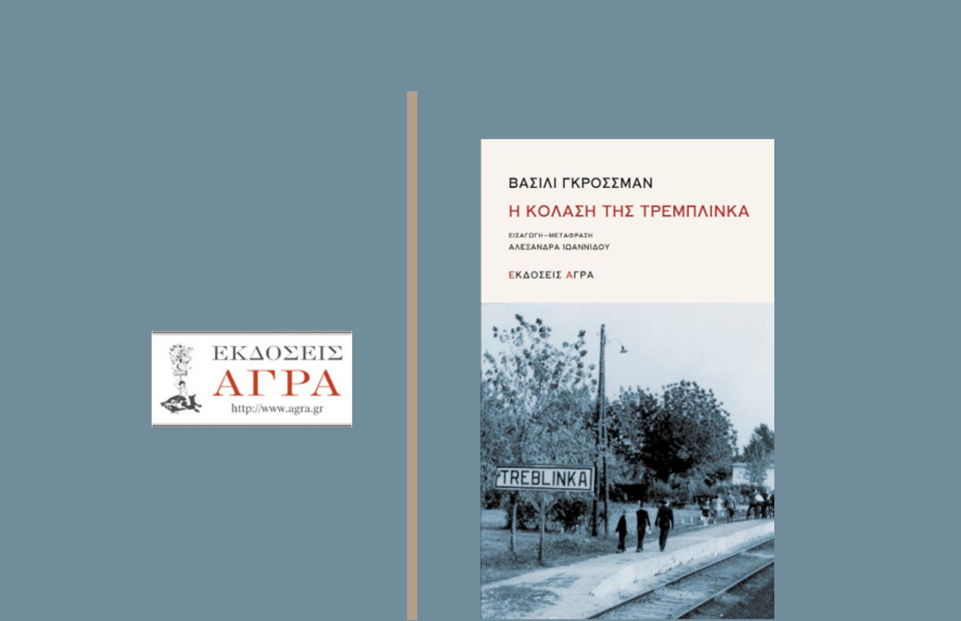 Η κόλαση της Τρεμπλίνκα, του ΒΑΣΙΛΙ ΓΚΡΟΣΣΜΑΝ | Εκδόσεις Άγρα