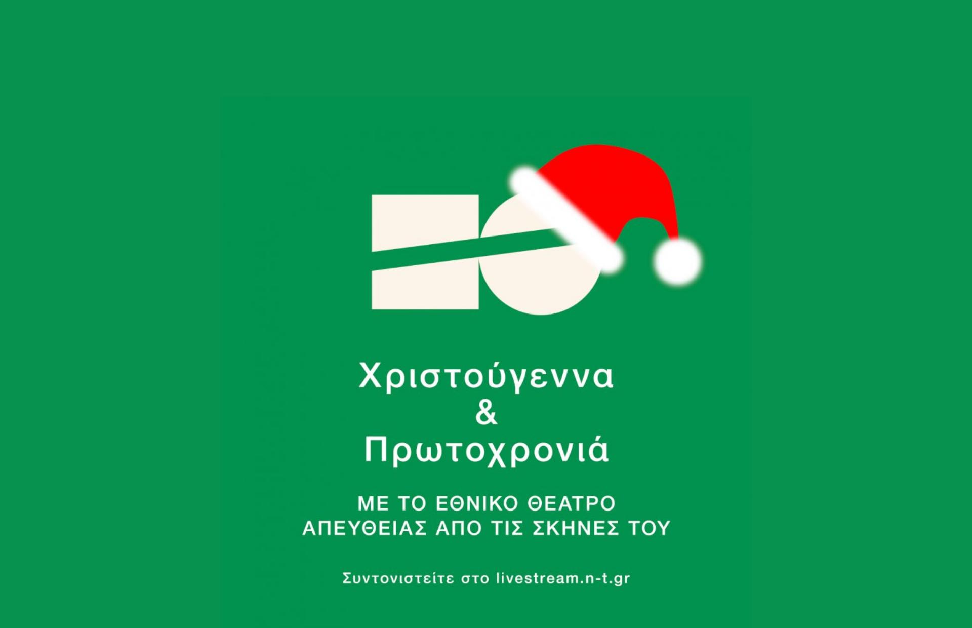 Χριστούγεννα και Πρωτοχρονιά με Live Streaming & Click away από το Εθνικό Θέατρο!