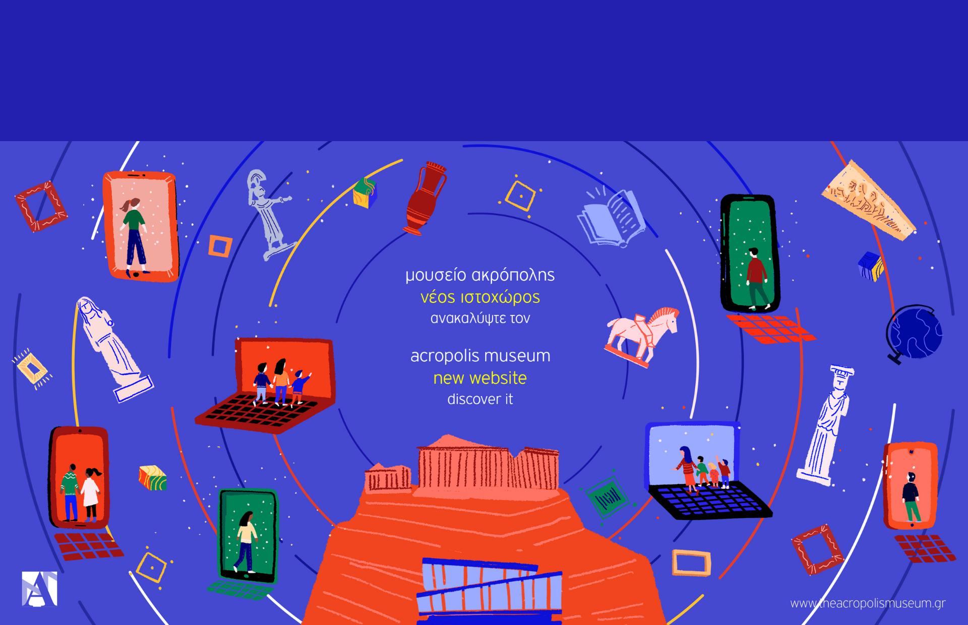 Ψηφιακό Μουσείο Ακρόπολης, ένας νέος κόσμος