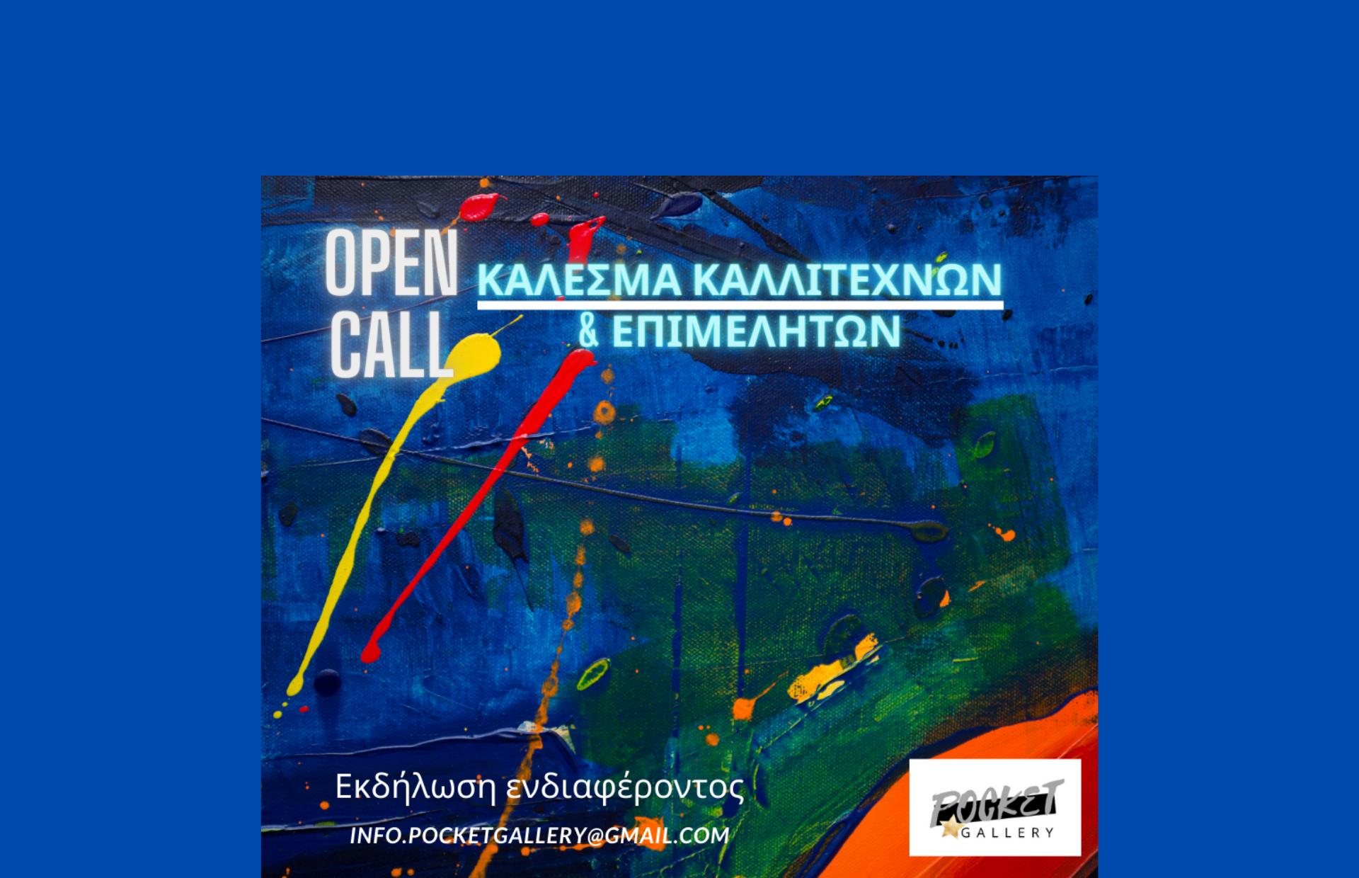 Open call: Κάλεσμα καλλιτεχνών και επιμελητών