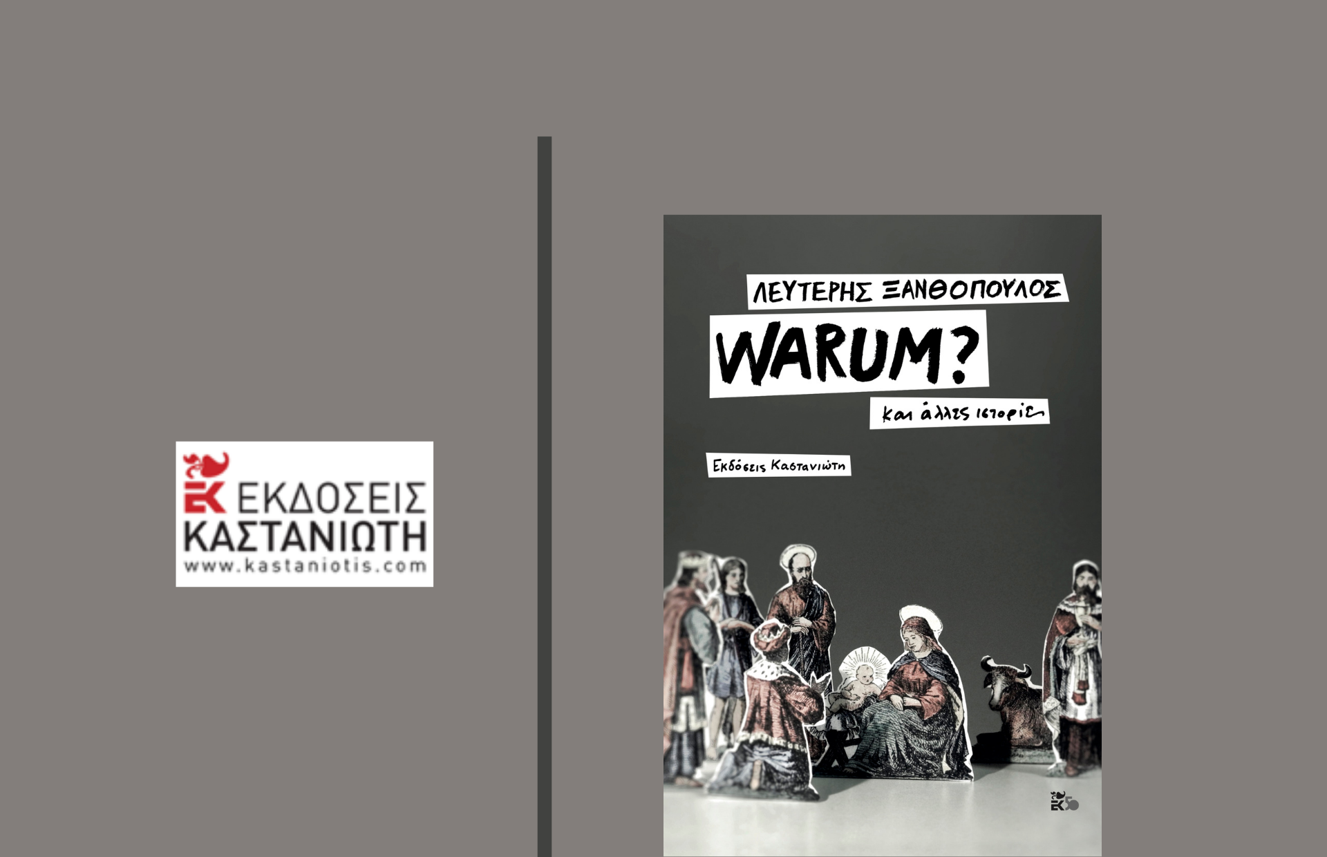 Warum? και άλλες ιστορίες, του Λευτέρη Ξανθόπουλου | Εκδόσεις Καστανιώτη