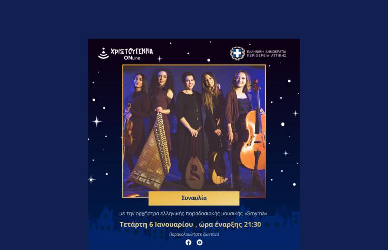 Συναυλία με την ορχήστρα ελληνικής παραδοσιακής μουσικής «Smyrna»
