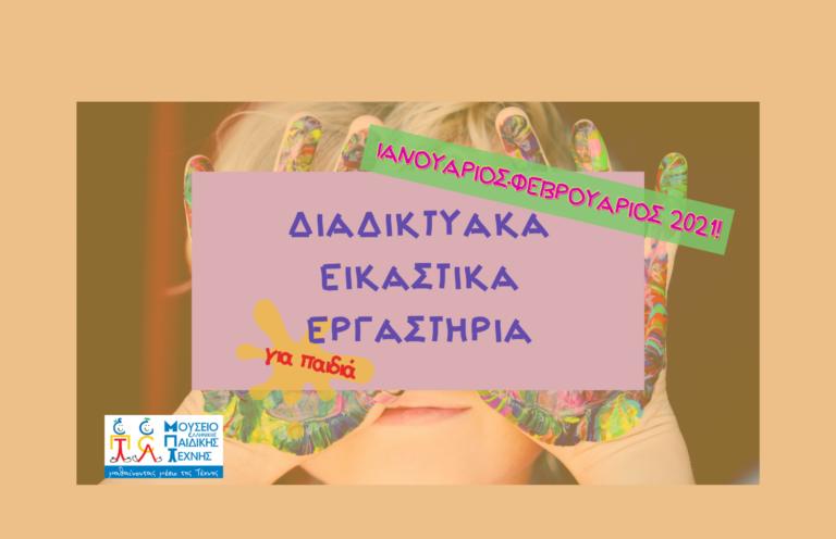 ΔΙΑΔΙΚΤΥΑΚΑ ΕΙΚΑΣΤΙΚΑ ΕΡΓΑΣΤΗΡΙΑ από το ΜΟΥΣΕΙΟ ΕΛΛΗΝΙΚΗΣ ΠΑΙΔΙΚΗΣ ΤΕΧΝΗΣ για παιδιά 5-12 ετών