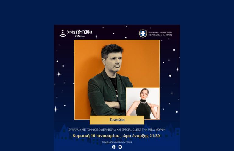 Ολοκληρώνονται την Κυριακή 10 Ιανουαρίου οι Online Εκδηλώσεις της Περιφέρειας Αττικής