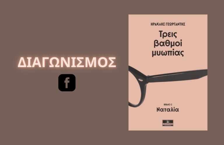 """Διαγωνισμός: 2 τυχεροί θα κερδίσουν το μυθιστόρημα του Ηρακλή Γεωργαντή """"Τρεις βαθμοί μυωπίας – Ναταλία"""""""