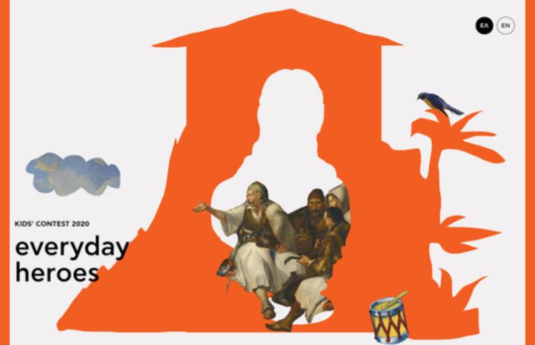 """ΠΑΙΔΙΚΟΣ ΔΙΑΓΩΝΙΣΜΟΣ 2020 """"καθημερινοί ήρωες"""" από το Μουσείο Κυκλαδικής Τέχνης"""