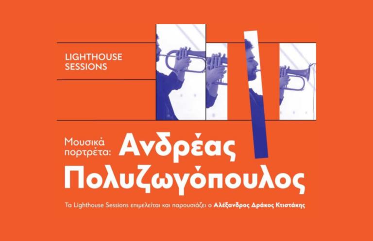 Lighthouse Sessions | Ανδρέας Πολυζωγόπουλος