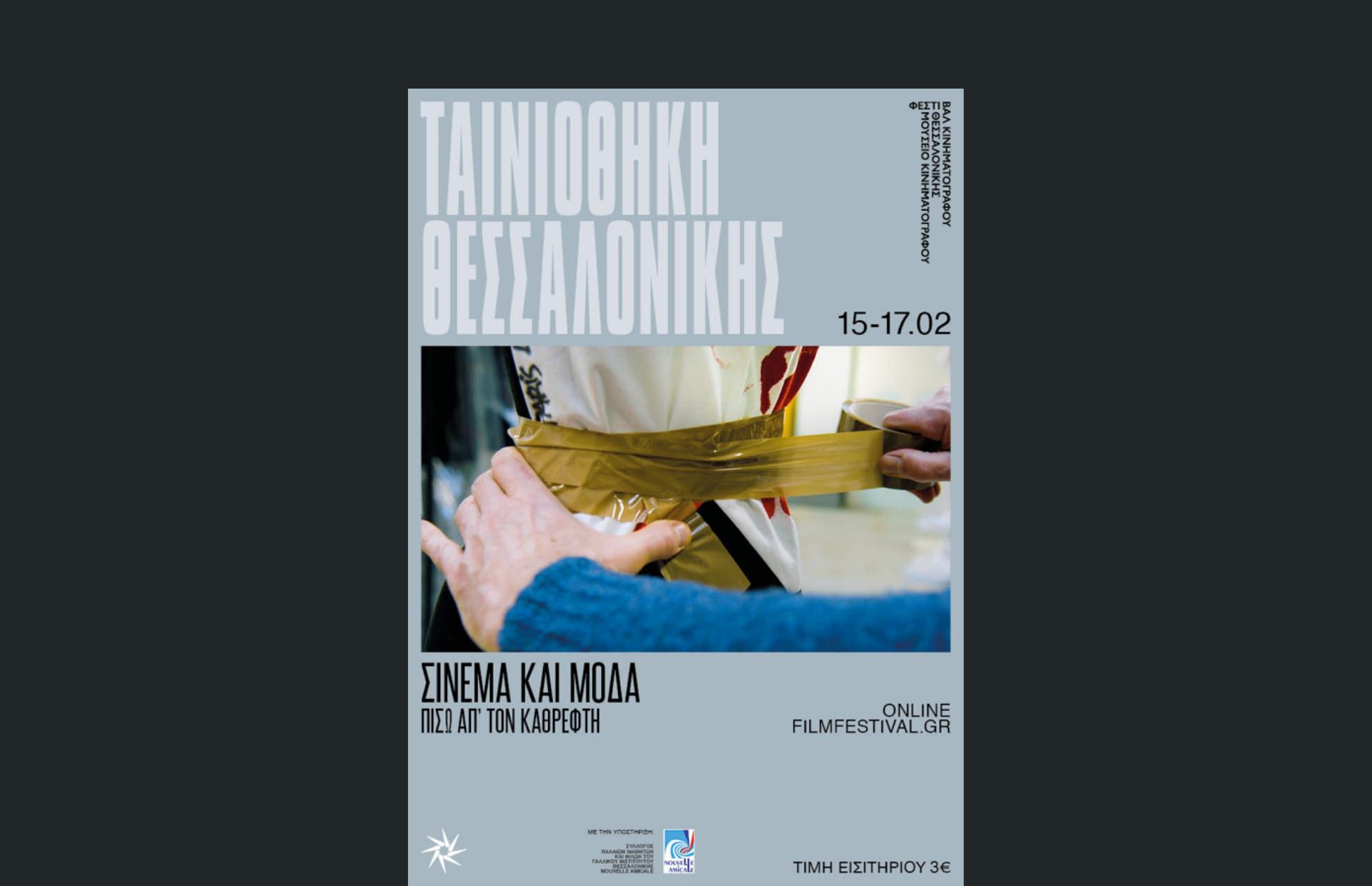 Ταινιοθήκη Θεσσαλονίκης Σινεμά και μόδα: μέσα απ' τον καθρέφτη