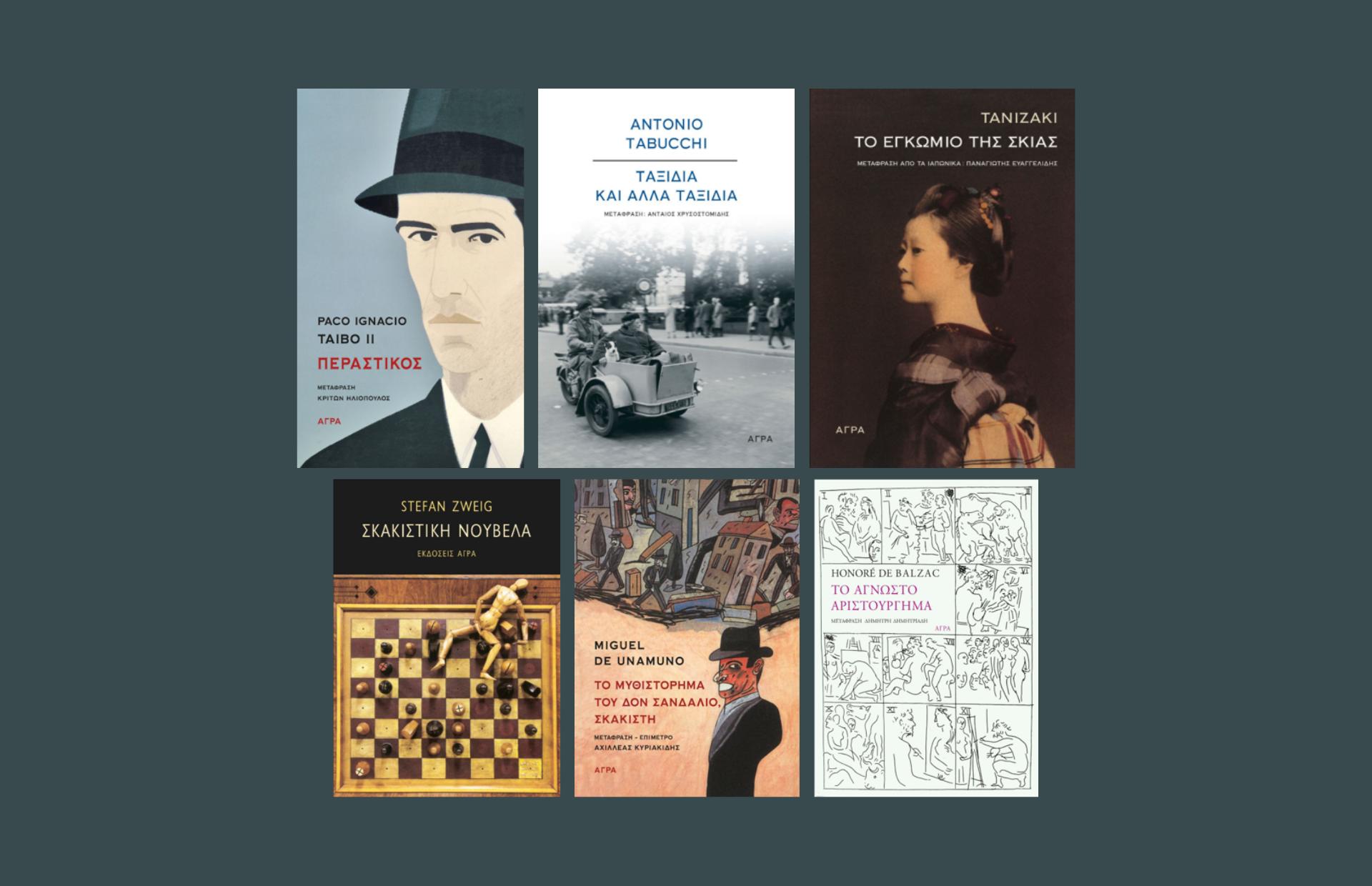 Έξι σπουδαίοι τίτλοι επανακυκλοφορούν από τις Εκδόσεις Άγρα