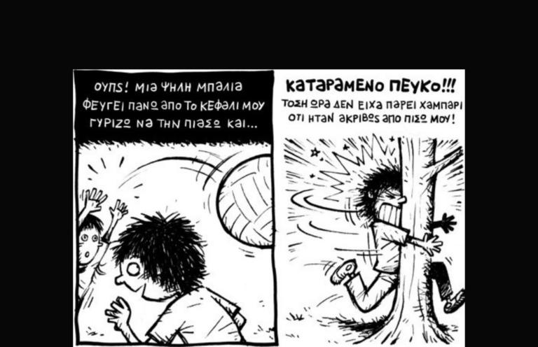 «Από χτυπήματα σε hits»   Εργαστήρι κόμικς για εφήβους με τον Τόμεκ