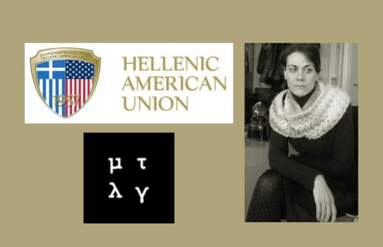 Με τα λόγια (γίνεται): Περιδιάβαση στην νεοελληνική ποίηση  με την Δήμητρα Κωτούλα