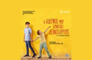 Kids Love Cinema: «Ο αδερφός μου κυνηγάει δεινόσαυρους»