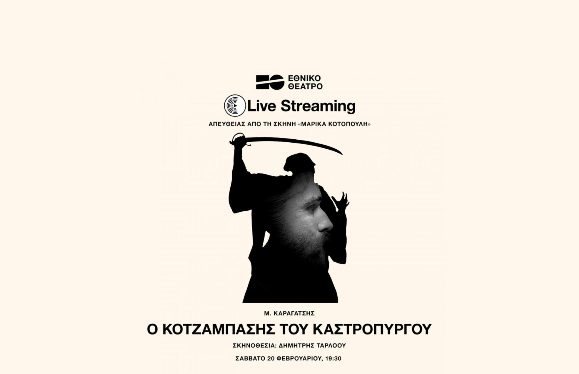 «O Κοτζάμπασης του Καστρόπυργου» του Μ. Καραγάτση, από το Εθνικό Θέατρο