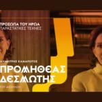 ΚΠΙΣΝ: «Προμηθέας Δεσμώτης» σε ζωντανή μετάδοση από το Βελλιάνειο Μέγαρο