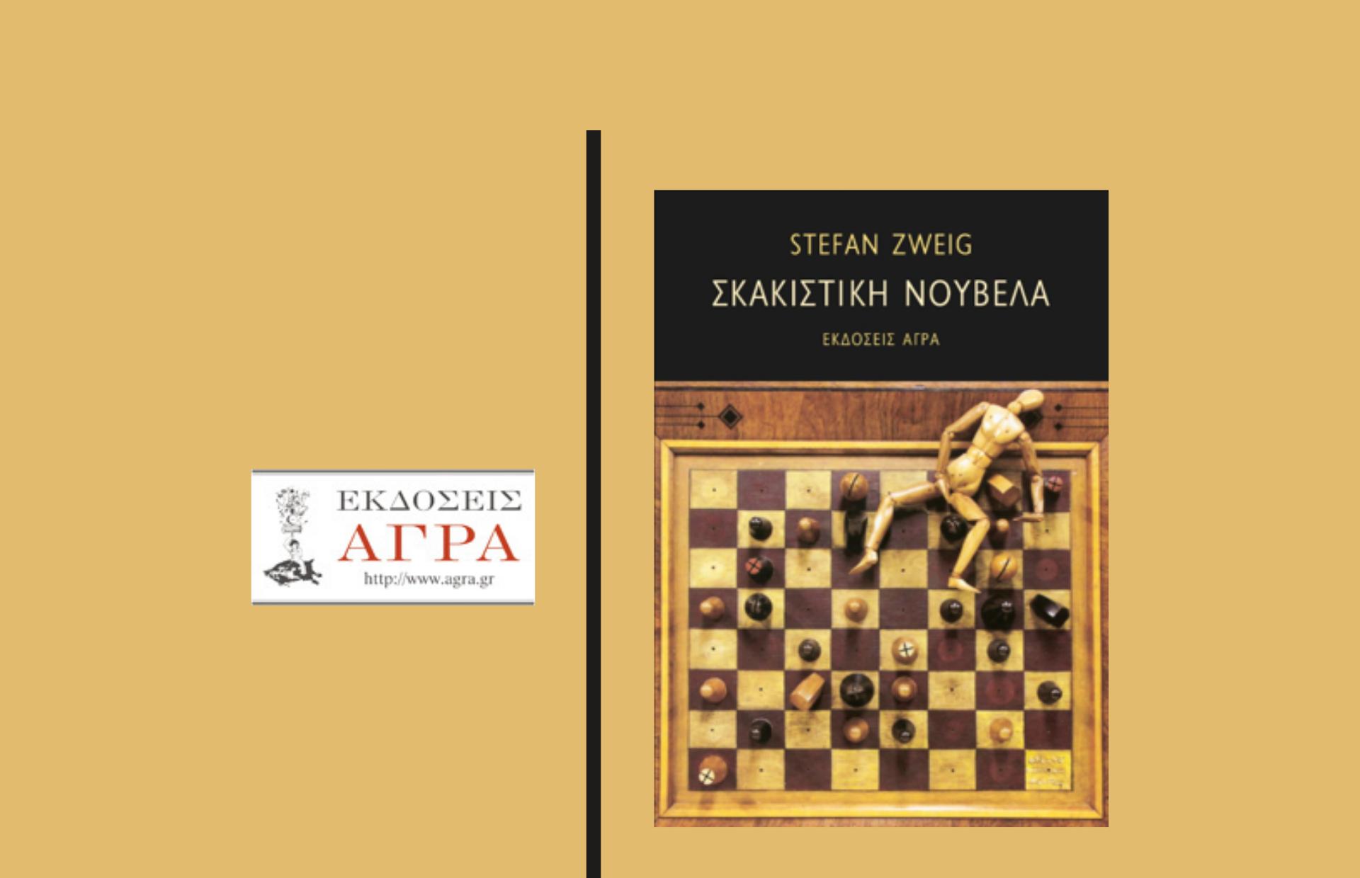 Σκακιστική νουβέλα του Stefan Sweig | Εκδόσεις Άγρα