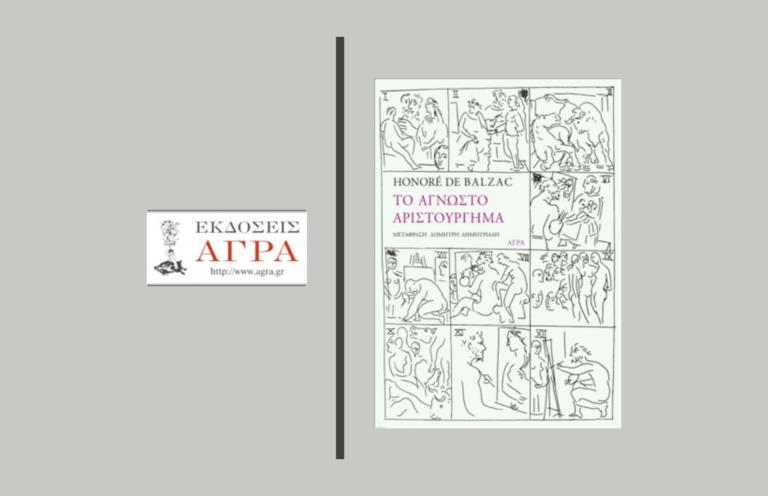 ΤΟ ΑΓΝΩΣΤΟ ΑΡΙΣΤΟΥΡΓΗΜΑ | Εκδόσεις Άγρα