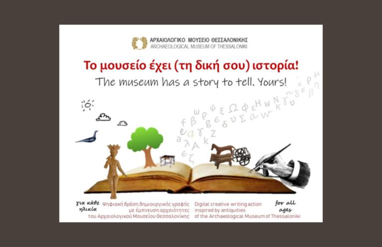 Το Αρχαιολογικό Μουσείο Θεσσαλονίκης συνεχίζει διαδικτυακά και τον Φεβρουάριο!